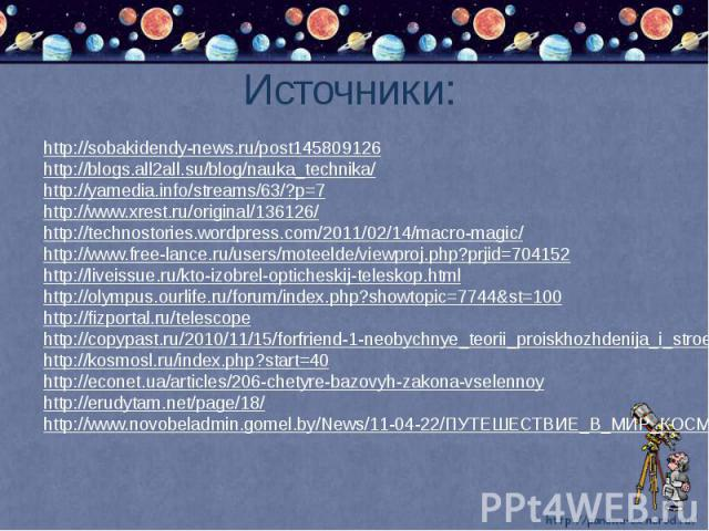 Источники: http://sobakidendy-news.ru/post145809126http://blogs.all2all.su/blog/nauka_technika/http://yamedia.info/streams/63/?p=7http://www.xrest.ru/original/136126/http://technostories.wordpress.com/2011/02/14/macro-magic/http://www.free-lance.ru/…