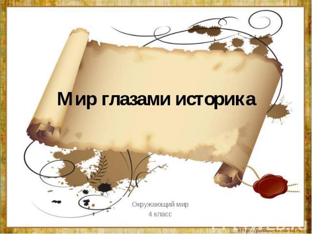 Мир глазами историкаОкружающий мир4 класс