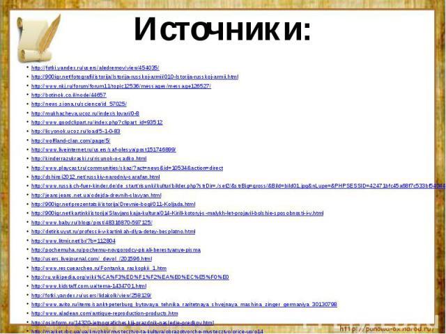 http://fotki.yandex.ru/users/aledremov/view/454035/http://900igr.net/fotografii/istorija/Istorija-russkoj-armii/010-Istorija-russkoj-armii.htmlhttp://www.nkj.ru/forum/forum11/topic12536/messages/message126527/http://botinok.co.il/node/44657 http://n…