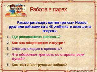 Работа в парах Рассмотрите карту взятия крепости Измаил русскими войсками на с.