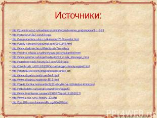 http://izuminki.ucoz.ru/load/astronomija/letoischislenie_prezentacija/1-1-0-53ht