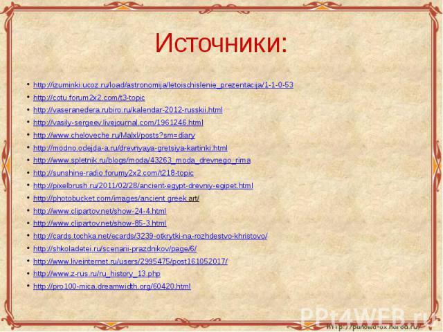 http://izuminki.ucoz.ru/load/astronomija/letoischislenie_prezentacija/1-1-0-53http://cotu.forum2x2.com/t3-topichttp://vaseranedera.rubiro.ru/kalendar-2012-russkii.htmlhttp://vasily-sergeev.livejournal.com/1961246.htmlhttp://www.cheloveche.ru/Malxl/p…