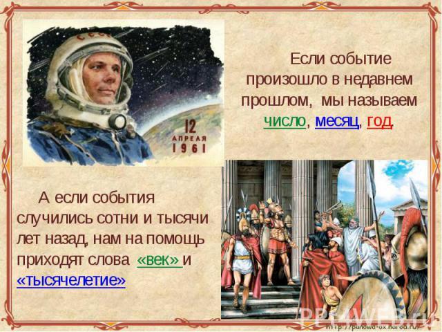 Если событие произошло в недавнем прошлом, мы называем число, месяц, год. А если события случились сотни и тысячи лет назад, нам на помощь приходят слова «век» и «тысячелетие»