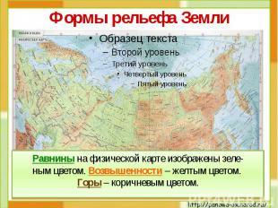 Формы рельефа Земли Равнины на физической карте изображены зеле-ным цветом. Возв