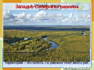 Западно-Сибирская равнинаЭто плоская равнина. На карте она окрашена в зелёный цв