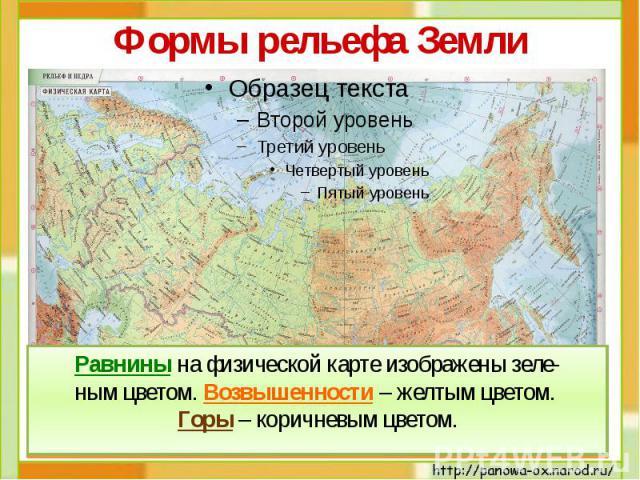 Формы рельефа Земли Равнины на физической карте изображены зеле-ным цветом. Возвышенности – желтым цветом. Горы – коричневым цветом.
