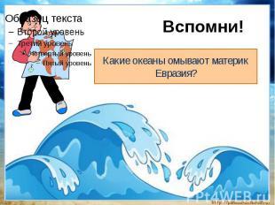 Вспомни!Какие океаны омывают материк Евразия?