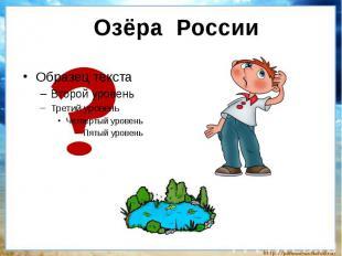 Озёра России
