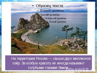 На территории России — свыше двух миллионов озёр. За особую красоту их иногда на