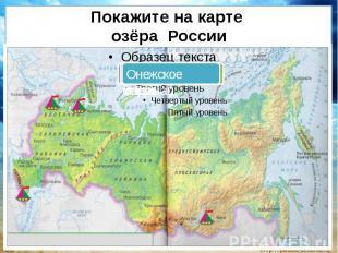 Покажите на карте озёра России