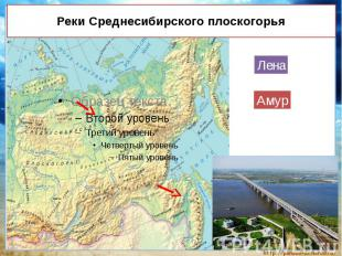 Реки Среднесибирского плоскогорья
