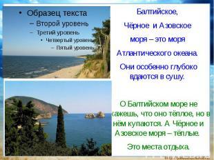Балтийское, Чёрное и Азовское моря – это моря Атлантического океана. Они особенн