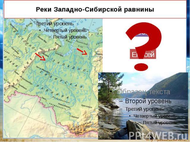 Реки Западно-Сибирской равнины