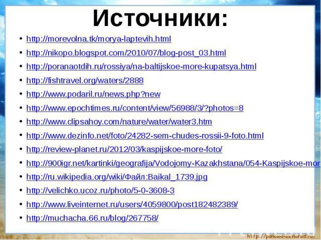http://morevolna.tk/morya-laptevih.htmlhttp://nikopo.blogspot.com/2010/07/blog-post_03.htmlhttp://poranaotdih.ru/rossiya/na-baltijskoe-more-kupatsya.htmlhttp://fishtravel.org/waters/2888http://www.podaril.ru/news.php?newhttp://www.epochtimes.ru/cont…