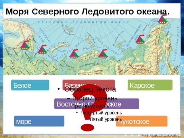 Моря Северного Ледовитого океана.