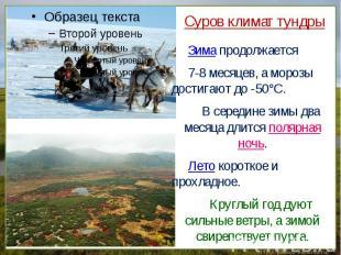 Зима продолжается 7-8 месяцев, а морозы достигают до -50°С. В середине зимы два