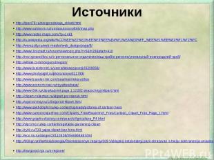 Источники http://dveri78.ru/novgorodskaja_oblast.htmlhttp://www.outdoors.ru/russ