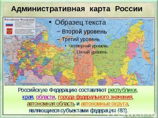 Административная карта России Российскую Федерацию составляют республики, края,