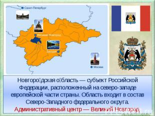 Новгородская область — субъект Российской Федерации, расположенный на северо-зап