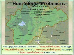 Новгородская область Новгородская область граничит с Псковской областью на запад