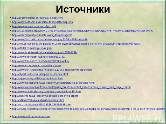 Источники http://dveri78.ru/novgorodskaja_oblast.htmlhttp://www.outdoors.ru/russiaoutdoors/846/map.phphttp://www.raster-maps.com/?p=1461http://ru.wikipedia.org/wiki/%CD%EE%E2%E3%EE%F0%EE%E4%F1%EA%E0%FF_%EE%E1%EB%E0%F1%F2%FChttp://warezcity.ru/web-ma…
