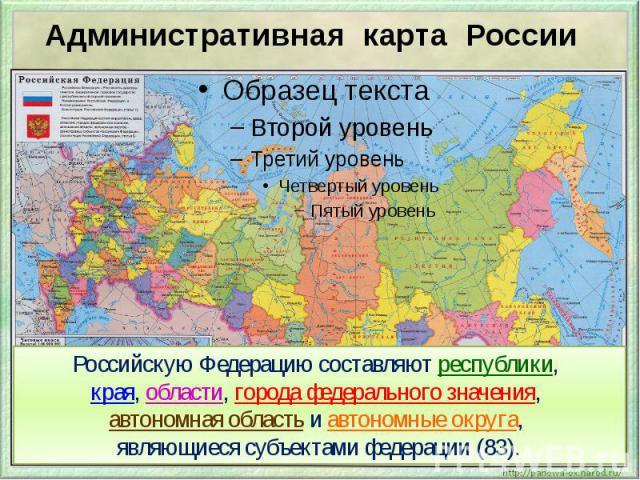 Административная карта России Российскую Федерацию составляют республики, края, области, города федерального значения, автономная область и автономные округа, являющиеся субъектами федерации (83).