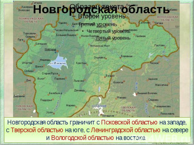 Новгородская область Новгородская область граничит с Псковской областью на западе, с Тверской областью на юге, с Ленинградской областью на севере и Вологодской областью на востоке.