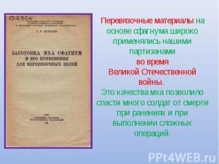 Перевязочные материалы на основе сфагнума широко применялись нашими партизанами