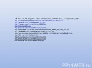А.Е. Баталов, Л.В. Морозова. «Экология Архангельской области». – М.:Изд-во МГУ,