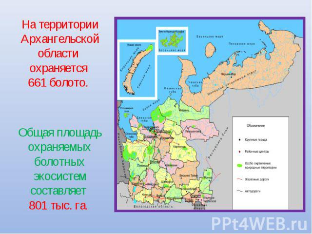 На территории Архангельской области охраняется 661 болото. Общая площадь охраняемых болотных экосистем составляет 801 тыс. га.