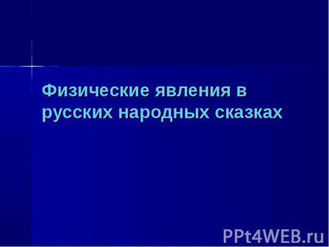 Физические явления в русских народных сказках