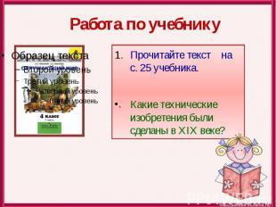 Работа по учебникуПрочитайте текст на с. 25 учебника.Какие технические изобретен