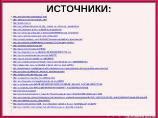 ИСТОЧНИКИ: http://www.toy-world.ru/toy354775.htmlhttp://dimma43.narod.ru/simple8