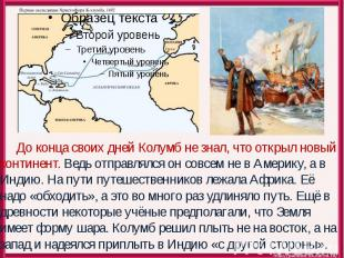 До конца своих дней Колумб не знал, что открыл новый континент. Ведь отправлялся