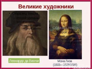 Великие художники Леонардо да Винчи Мона Лиза (1503—1505/1506)