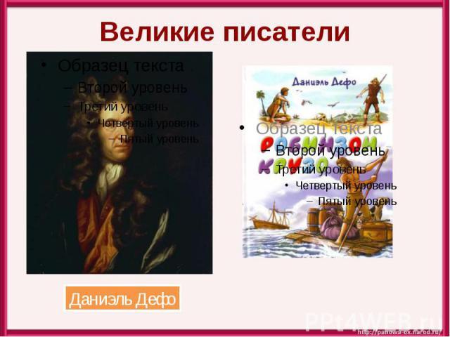 Великие писатели Даниэль Дефо