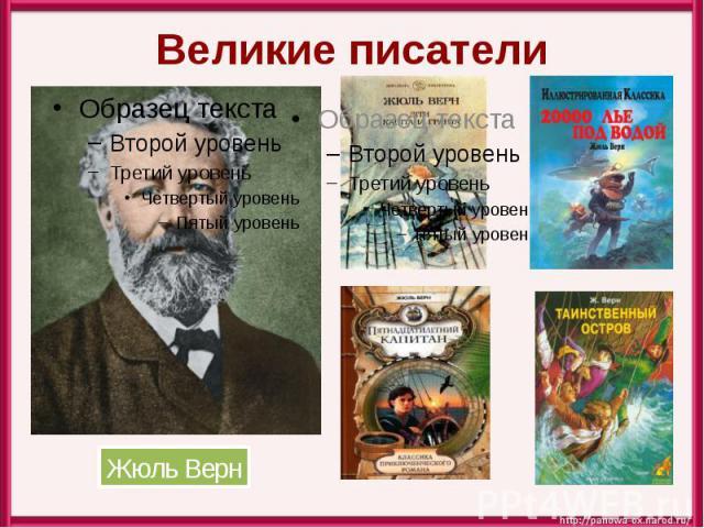 Великие писатели Жюль Верн