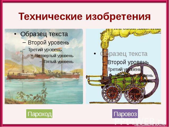 Технические изобретения Пароход Паровоз