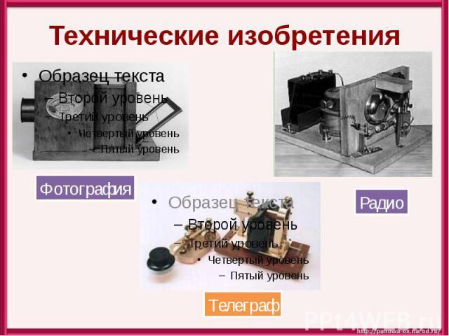 Технические изобретения Фотография Радио Телеграф
