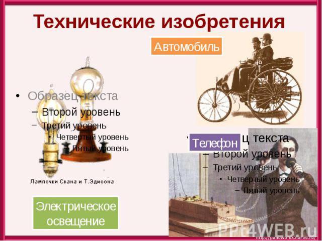 Технические изобретения АвтомобильТелефон Электрическоеосвещение