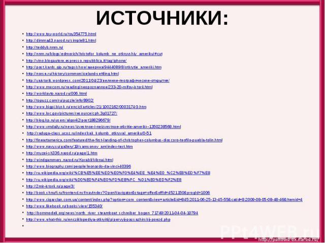 ИСТОЧНИКИ: http://www.toy-world.ru/toy354775.htmlhttp://dimma43.narod.ru/simple81.htmlhttp://teddyb.nnm.ru/http://nnm.ru/blogs/edmorich/hristofor_kolumb_ne_otkryvshiy_ameriku/#cuthttp://vino.blogautore.espresso.repubblica.it/tag/iphone/http://post.k…