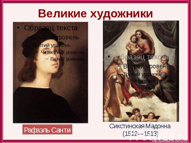 Великие художники Рафаэль Санти Сикстинская Мадонна (1512—1513)