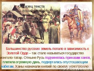 Большинство русских земель попало в зависимость к Золотой Орде – так стало назыв