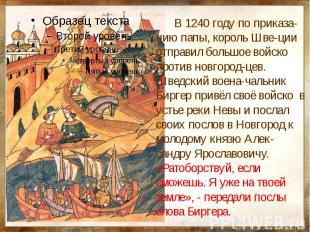 В 1240 году по приказа-нию папы, король Шве-ции отправил большое войско против н