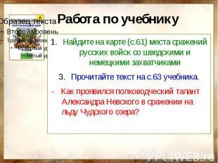 Работа по учебнику Найдите на карте (с.61) места сражений русских войск со шведс