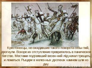 Крестоносцы, не ожидавшие такого поворота собы-тий, дрогнули. Вскоре их отступле