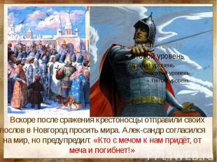 Вскоре после сражения крестоносцы отправили своих послов в Новгород просить мира