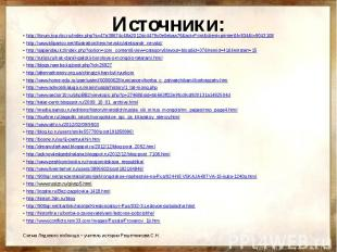 Источники: http://forum.top.rbc.ru/index.php?s=47a38674c48a2012dc4479c0e0ebaa76&