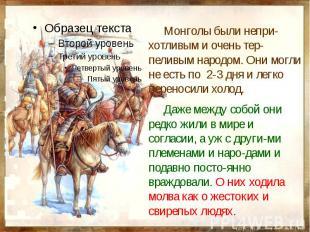 Монголы были непри-хотливым и очень тер-пеливым народом. Они могли не есть по 2-
