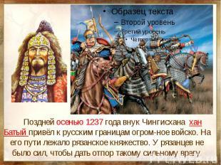 Поздней осенью 1237 года внук Чингисхана хан Батый привёл к русским границам огр
